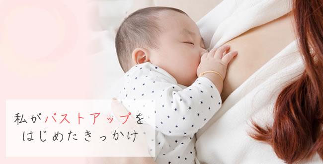 授乳後、卒乳後に感じたバストアップの悩み