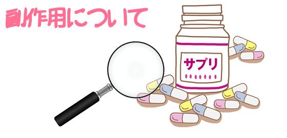 副作用について