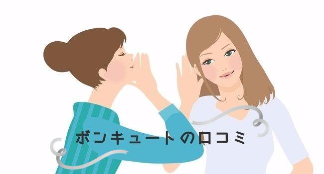 口コミ情報