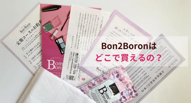 Bonbonboronの購入方法