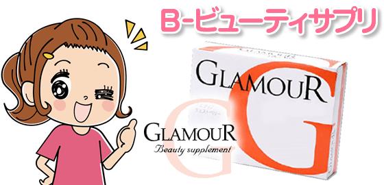おすすめバストアップサプリ「glamour」