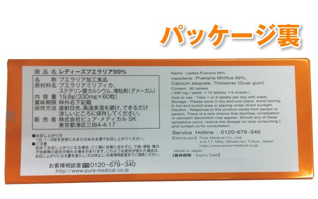 プエラリアミリフィカ配合バストアップサプリの口コミ