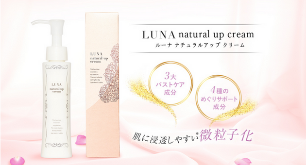 LUNAシリーズの概要とルーナナチュラルアップクリームの紹介