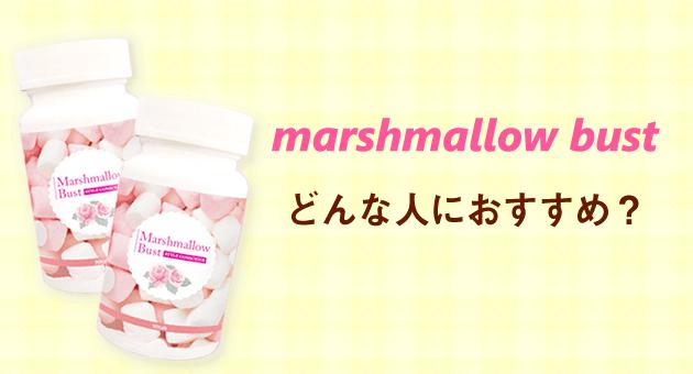 Marshmallow bustがおすすめの人