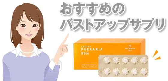 おすすめサプリ「レディースプエラリア99%」