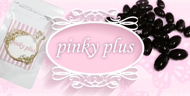 ピンキープラスの詳細と私の体験談