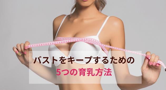 5つの育乳方法