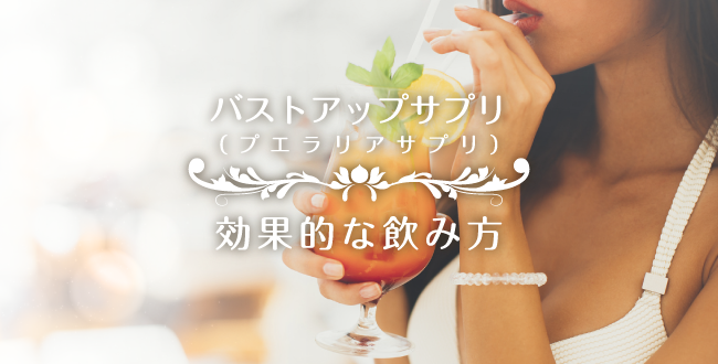 バストアップサプリ(プエラリアサプリ)の効果的な飲み方